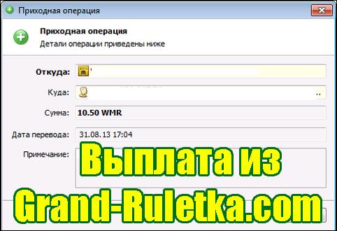 grand-ruletka.com