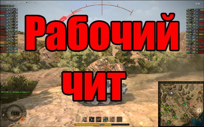 Чит для World of Tanks 0.9.17.0.1 - 0.9.17.0.2 на урон