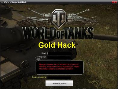 Чит на голду в World of Tanks 0.9.17.0.1 - 0.9.17.0.2 скачать бесплатно без смс