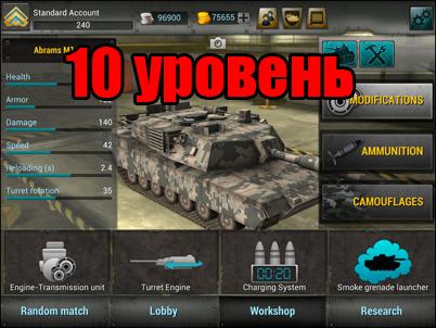 Скачать чит на World of Tanks 0.9.17.0.1 - 0.9.17.0.2 на все танки