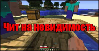 Чит на невидимость в майнкрафт | РЕКЛАМА СЕРВЕРОВ ...