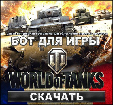 Скачать Бот Cyber Tan для World of Tanks 0.9.17.0.1 - 0.9.17.0.2 Бесплатно