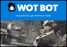 Скачать новый бот для World of Tanks 0.9.17.0.1 - 0.9.17.0.2