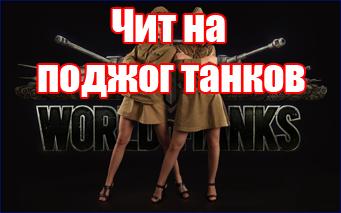 Чит на поджог танков в World of Tanks 0.9.17.0.1 - 0.9.17.0.2