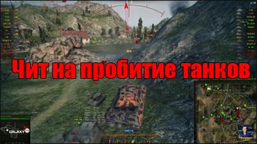 Чит на пробитие танков в World of Tanks