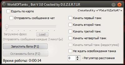 Чит на Отключение раскачки танков для World of Tanks 0.9.17.0.1 - 0.9.17.0.2