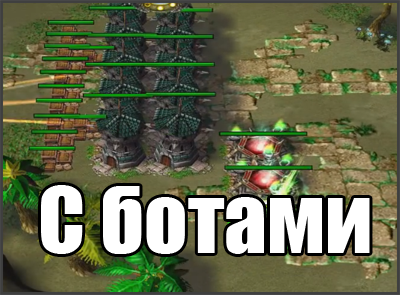 Карта Tactics And War AI с ботами для Warcraft 3 Frozen Throne скачать