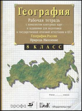 Решебник География 8 Класс Сиротин Рабочая Тетрадь