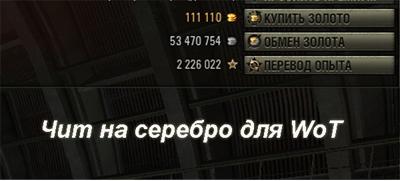 Чит на серебро для world of tanks 0.9.17.0.1 - 0.9.17.0.2 скачать бесплатно без смс